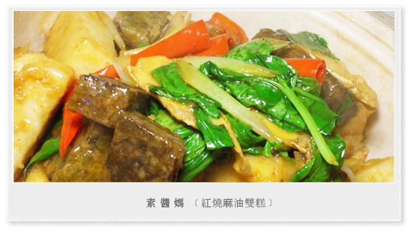 素食料理-紅燒麻油雙糕01.JPG