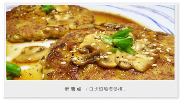 素食漢堡-日式照燒漢堡排01.JPG