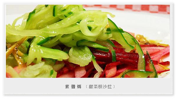 輕食料理-小黃瓜麵與甜菜根沙拉01.jpg