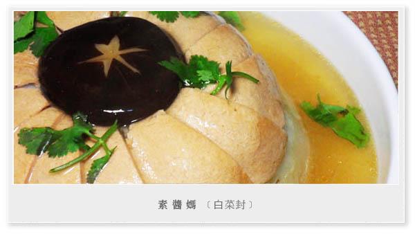 當季家常菜 - 白菜封01.JPG
