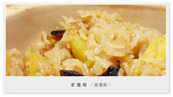 美味料理-地瓜飯01.JPG