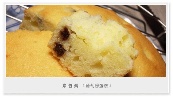 烘焙練習-葡萄磅蛋糕01.JPG