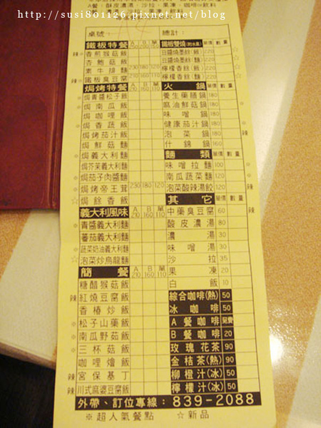 03菜單1.JPG