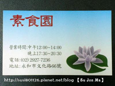 永和素食園12.JPG