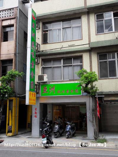 永和素食園02.JPG
