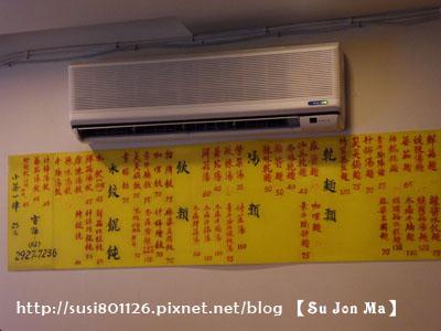 永和素食園10.JPG