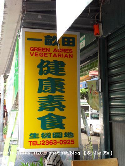 一畝田健康素食生機園地02.JPG
