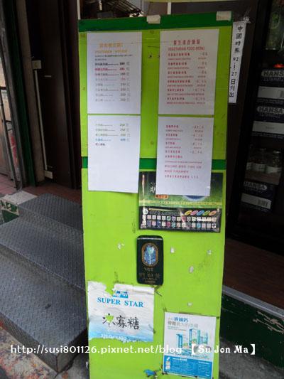 一畝田健康素食生機園地04.JPG