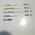 一畝田健康素食生機園地18.JPG