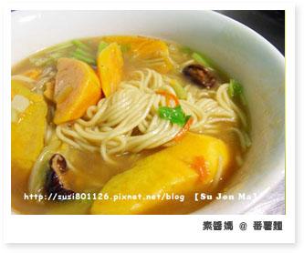 素食料理-蕃薯麵01.jpg