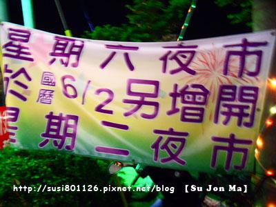 溪湖夜市感恩素食02.JPG