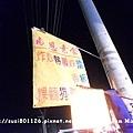 溪湖夜市感恩素食05.JPG