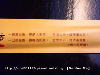 台中惠中寺滴水坊11.JPG