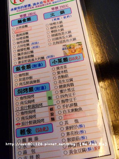 台中惠中寺滴水坊12.JPG