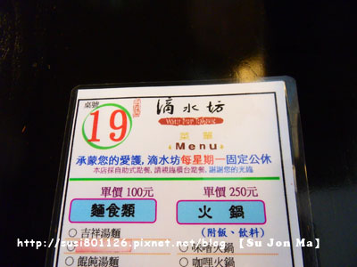 台中惠中寺滴水坊15.JPG