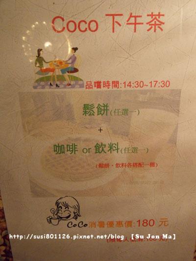 員林COCO鬆餅屋17.jpg