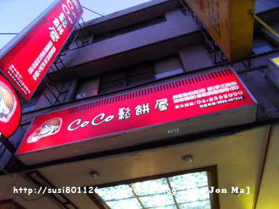 員林COCO鬆餅屋24.jpg