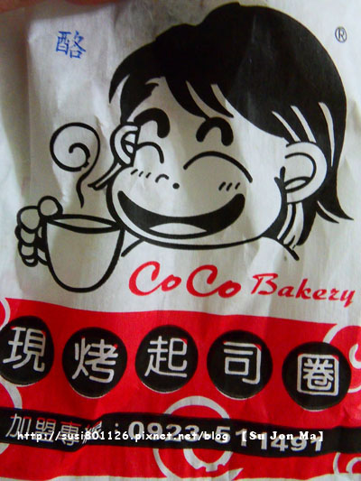 員林COCO鬆餅屋28.jpg