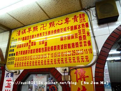 台南清祺素食點心部早點14.jpg