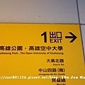 上海素食食尚館&高雄公園39.jpg