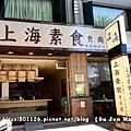 上海素食食尚館&高雄公園41.jpg