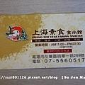 上海素食食尚館&高雄公園53.jpg