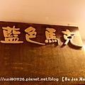 內湖藍色馬克06.jpg