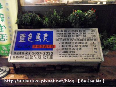 內湖藍色馬克29.jpg