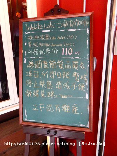 三葉蟲咖啡47.jpg