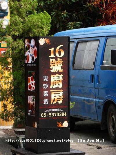 0908-16號廚房34.jpg