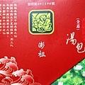 0908-澎祖香菇海菜湯包01.jpg