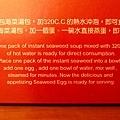 0908-澎祖香菇海菜湯包02.jpg