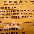 0908-素樂活廚坊04.jpg