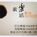 0908-素樂活廚坊31.jpg