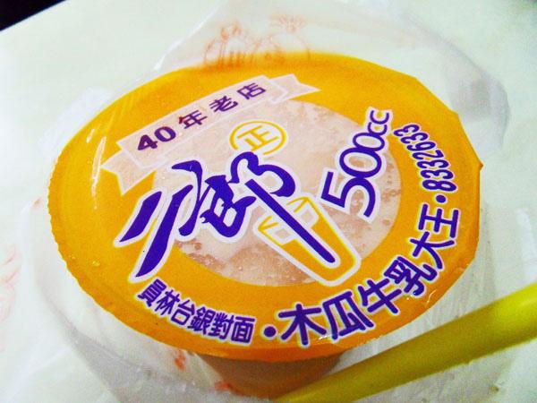 員林二郎木瓜牛奶11.jpg