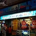 辛發亭冰店08.jpg