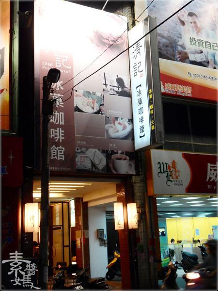 員林清記冰果店28.jpg