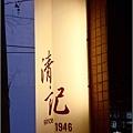 員林清記冰果店11.jpg