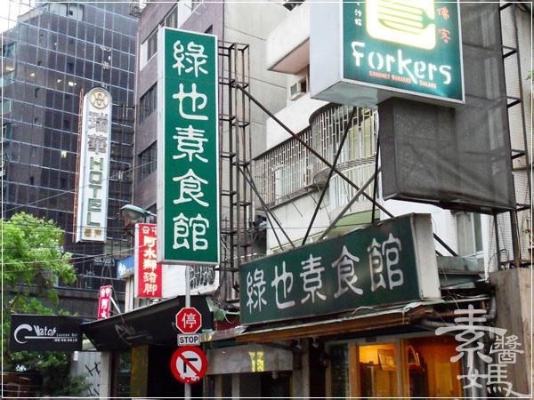 台北東區綠也素17.jpg