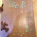 台北東區綠也素01.jpg