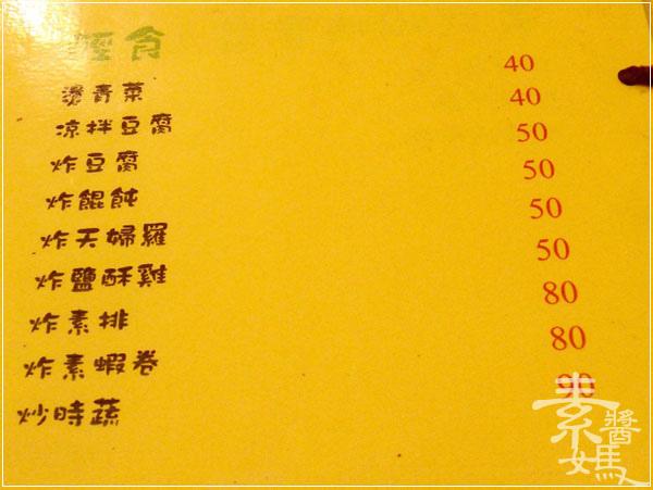 台北東區綠也素05.jpg