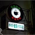 薇真咖啡01.jpg