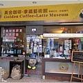 黃金咖啡22.jpg