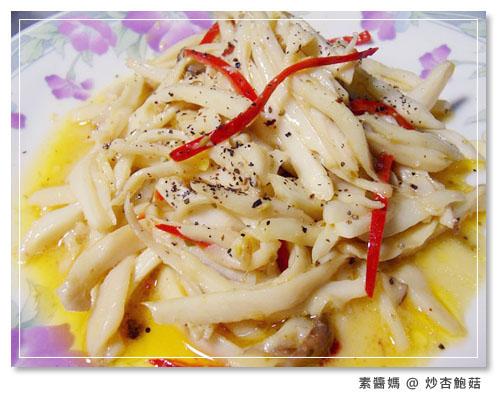莎拉奶奶優格烤肉料理醬-炒杏鮑菇12.jpg