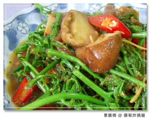 素食料理-醬筍炒過貓08.jpg