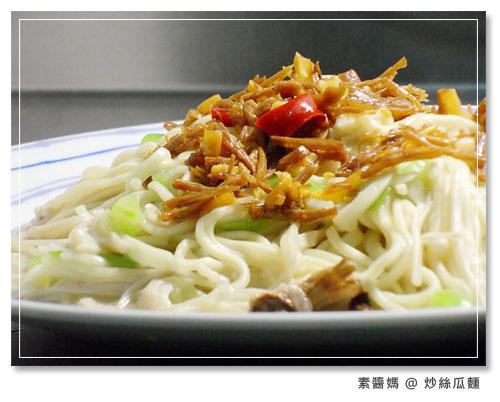 素食料理-炒絲瓜麵15.jpg