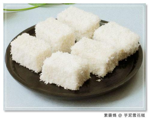 素食食譜-芋泥雪花糕11.jpg