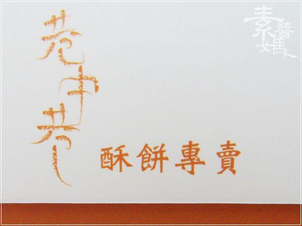 巷中巷鳳梨酥-包裝03.jpg