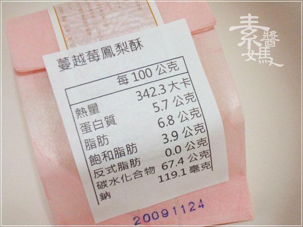 巷中巷鳳梨酥-蔓越莓02.jpg