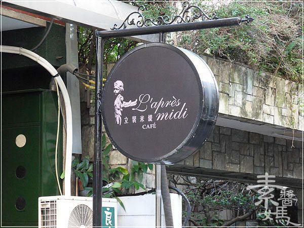 台北咖啡館-立斐米緹51.jpg